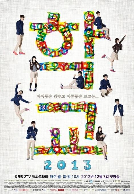 School_2013_-_School_5_Korean_Drama-p1