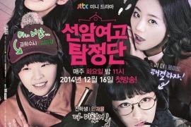 KDrama Review: Seonam Girls' High School Investigators